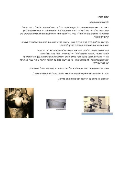 Copy of זכרונות מבית אבא ואמא