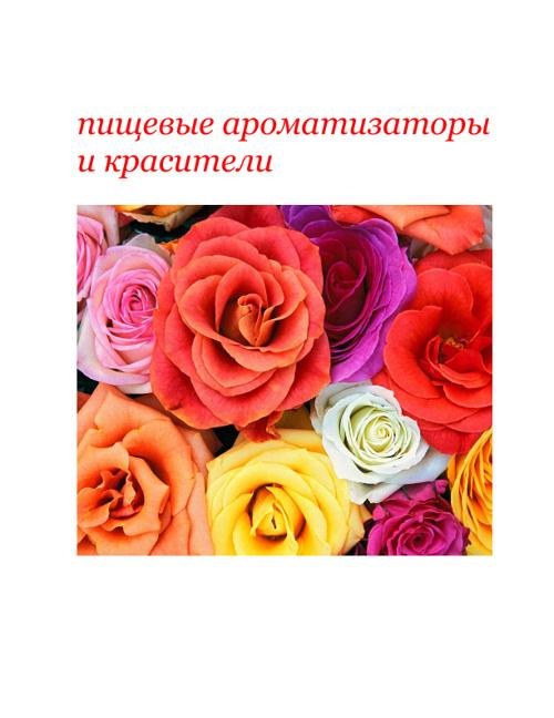 Пищевые ароматизаторы  и красители
