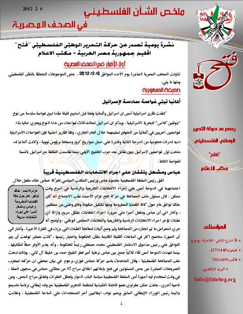 ملخص الشأن الفلسطيني في الصحف المصرية 6-2-2012