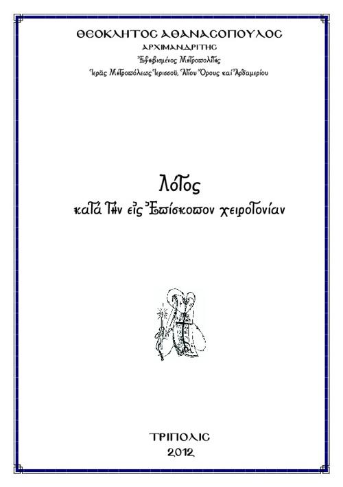 Λόγος κατά την εις Επίσκοπον χειροτονία