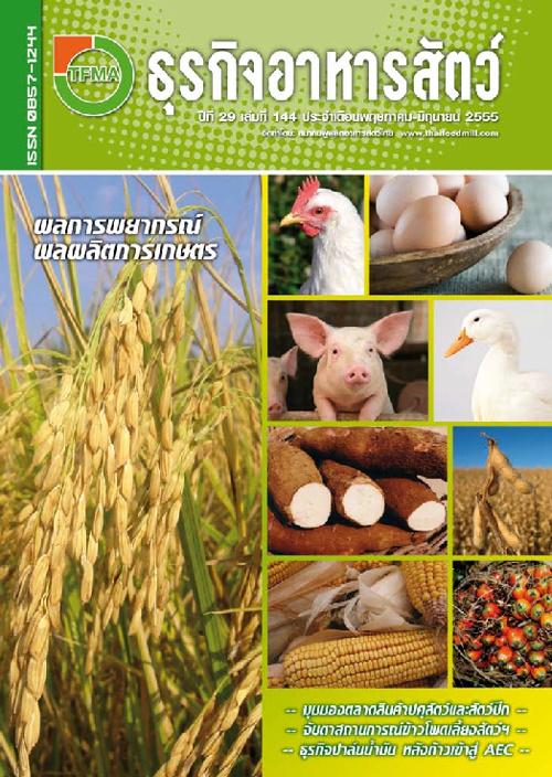 TFMA E-Magazine