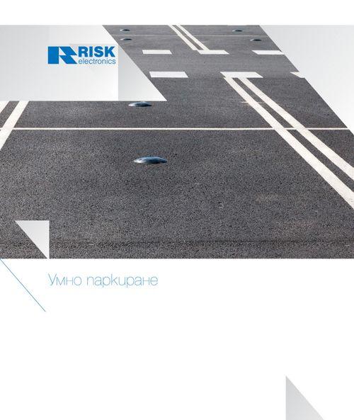 Smart Parking BG
