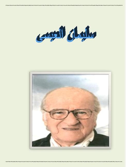 الشاعر سليمان العيسى في سطور