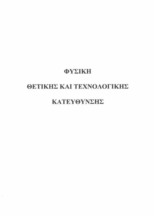 TALANTWSEIS KEE LYSEIS