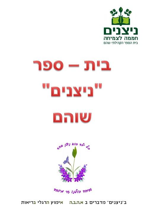 Copy of Copy of ספר ההצלחות של בית ספר ניצנים - אופק חדש