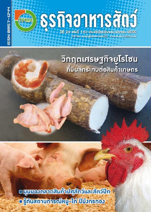วารสารธุรกิจอาหารสัตว์ 143