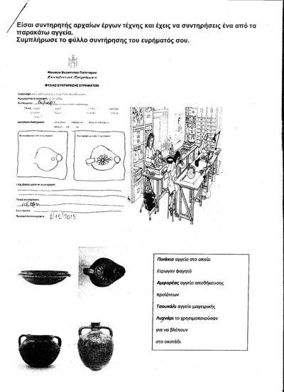 Φύλλο εργασίας Στο Βυζαντινό Μουσείο