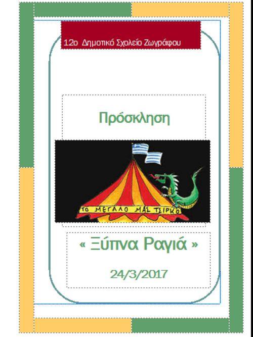 πρόσκληση 25η Μαρτίου