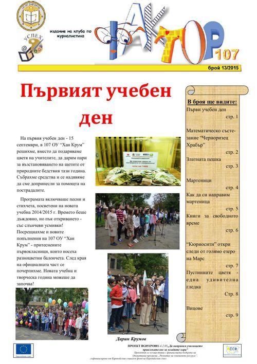 "Вестник ""Фактор 107"" - брой 13"