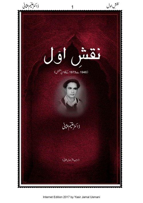Naqsh-e-Awwal by Dr. Aleem Usmani