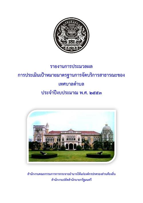 รายงานการประมวลผล การประเมินเป้าหมายมาตรฐานการจัดบริการสาธารณะ ป