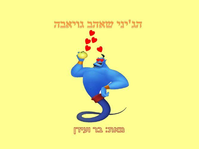 הג'יני שאהב גויאבה (4)