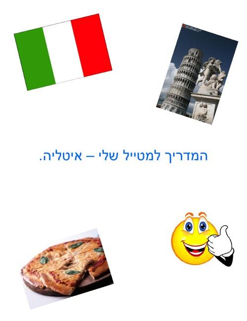 המדריך למטייל - איטליה