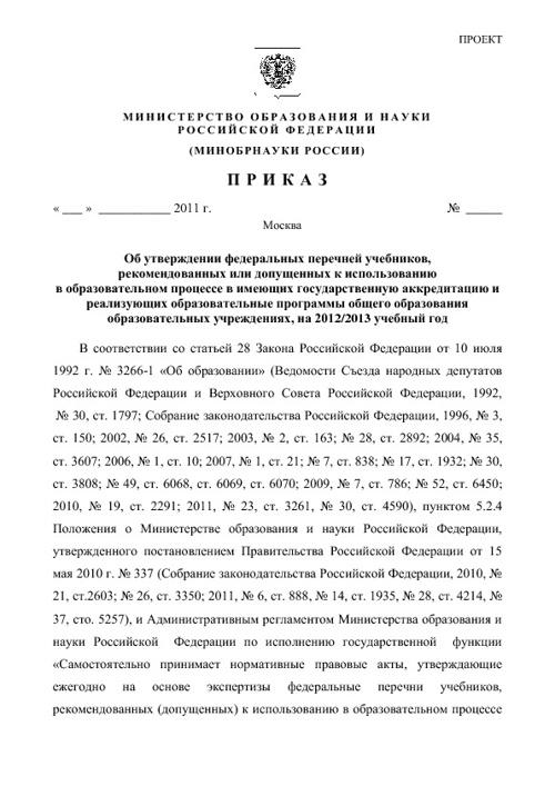 Copy of Федеральный перечень учебников на 2012-2013 учебный год