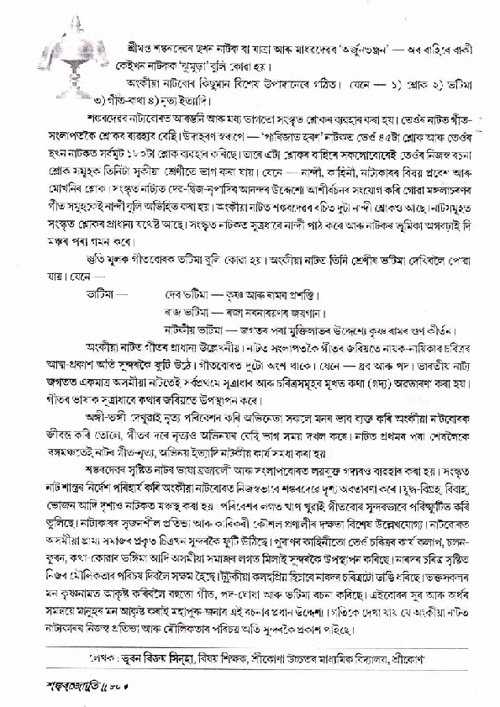 Sankarjyoti Souvenir Part 7