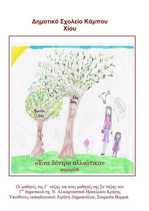 Ένα δέντρο αλλιώτικο εξώφυλλο