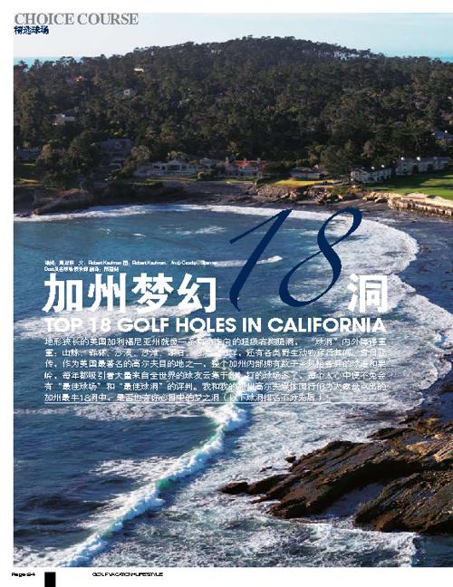 California's Top 18 Golf Holes