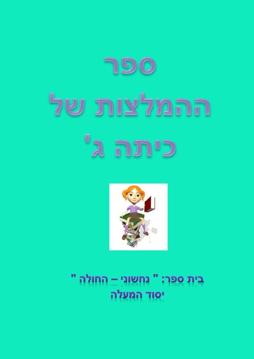 ספר ההמלצות של כיתה ג'