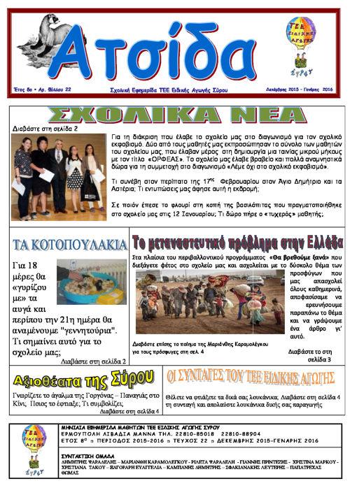Ατσίδα - Σχολική Εφημερίδα 2008-2016