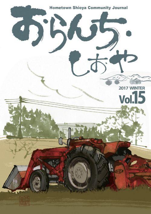 おらんち・しおやVol.15