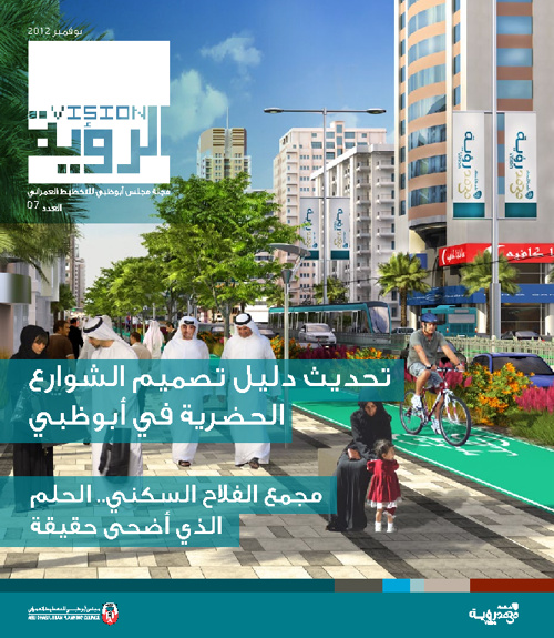 UPC Vision Magazine - Arabic
