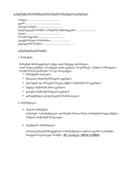 2014 clis_ganackhadis_forma -damatebiti informacia (1)