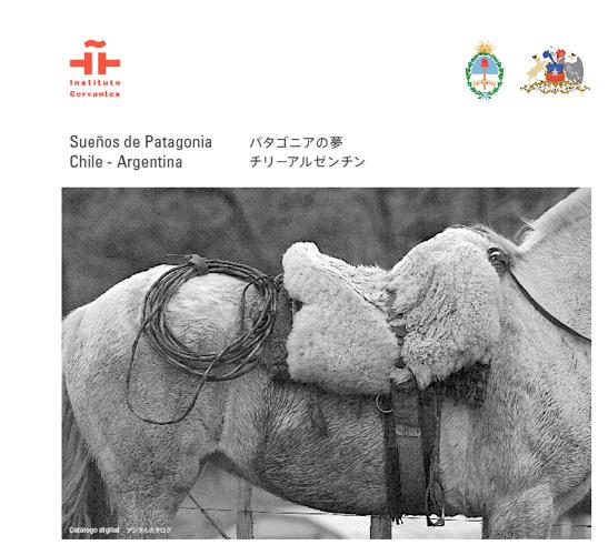 Sueños de Patagonia