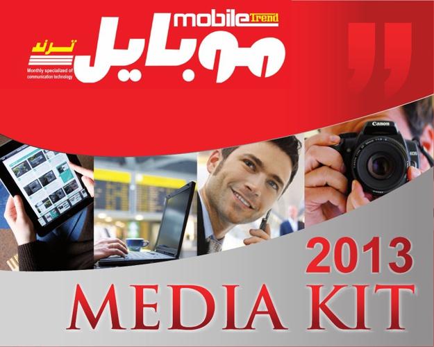 Fikra - 2013 Media kit - All Mags Ar & En