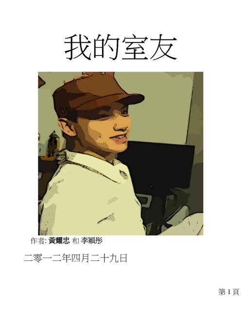 我的室友_TrungHuynh&WingLy_Chinese1Per.2