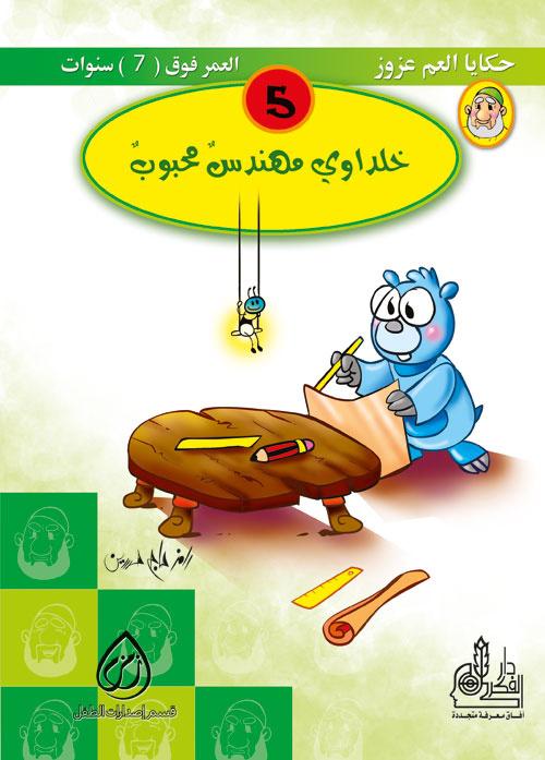 حكايا العم عزوز