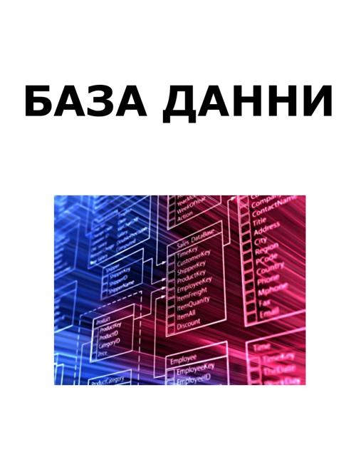 БАЗА ДАННИ