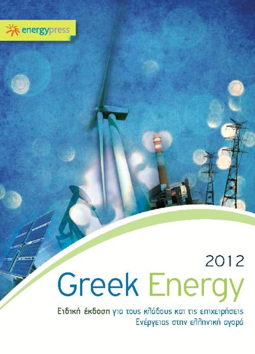 Greek Energy 2012