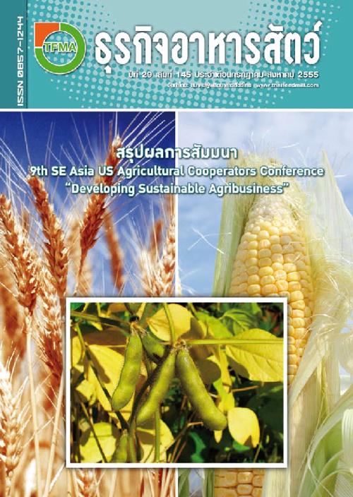 วารสารธุรกิจอาหารสัตว์ TFMA E-Magazine 145