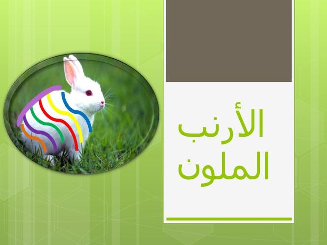 الأرنب الملون