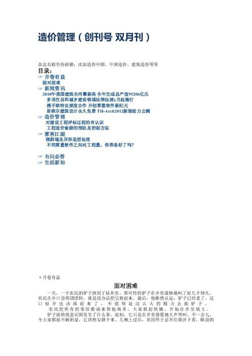 凤飞飞测试的文档