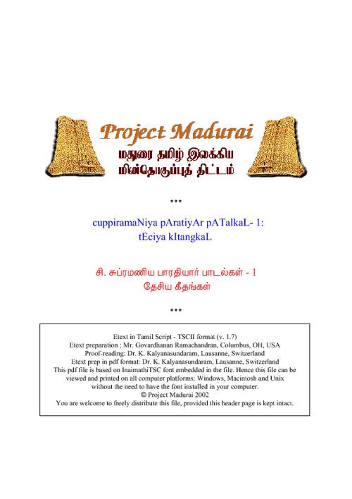 Bharathiyar Padalgal