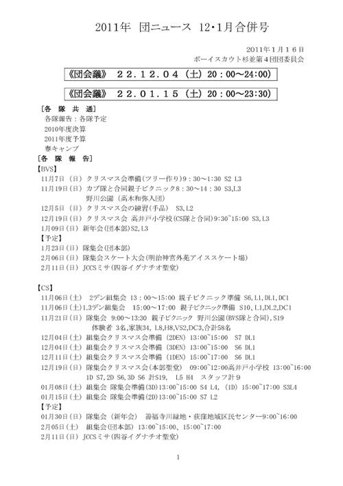 2010団ニュース12月・1月合併号