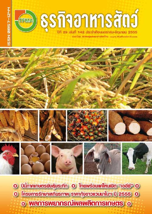 วารสารธุรกิจอาหารสัตว์ 142