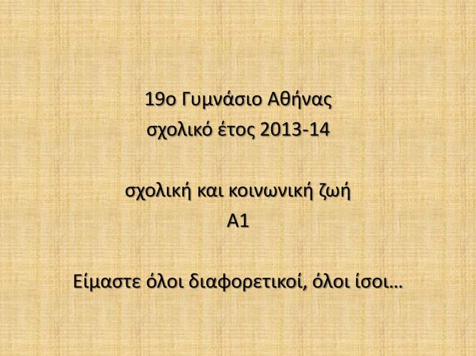 «ελπίδας και αλληλεγγύης γωνία» A1 Σ.Κ.Ζ. 2013-14