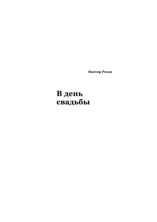 """Розов В. """"В день свадьбы"""""""