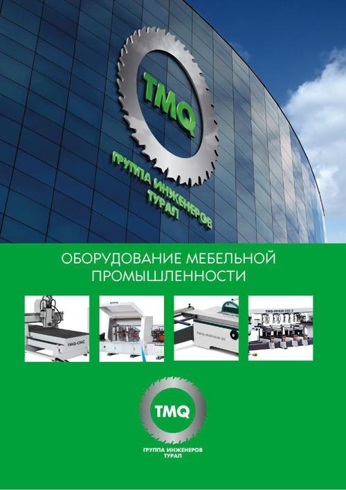 Инженерная Группа Турал