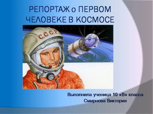 Copy of Человек в космосе