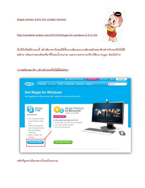 การใช้ Skype Version 5.5.0.124