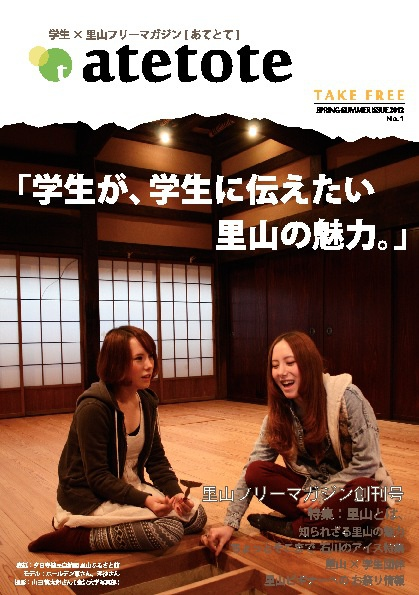 atetote2012春夏創刊号 試し読み