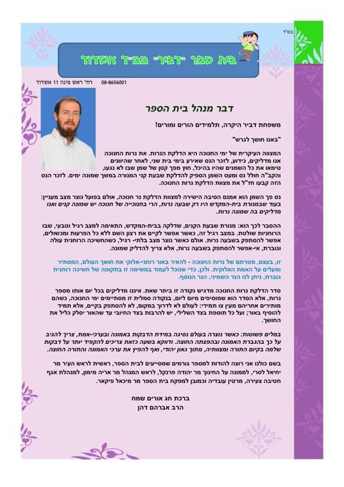 עיתון בית ספר דביר אשדוד- חנוכה