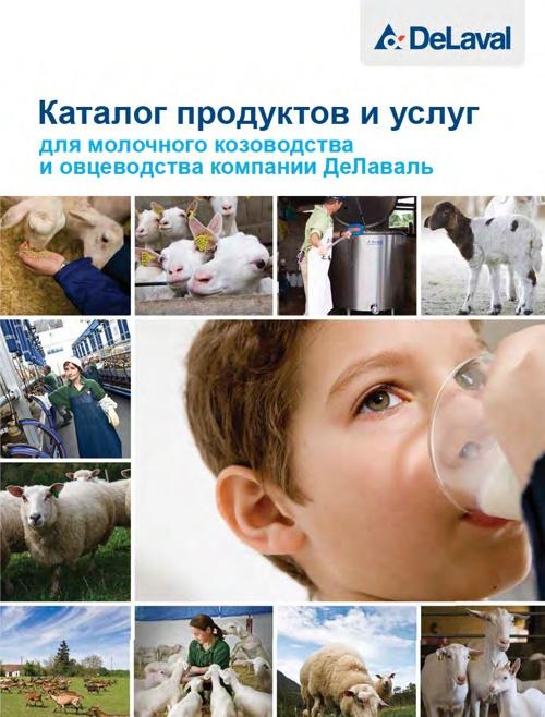 Каталог продуктов и услуг (молочное козоводство и овцево