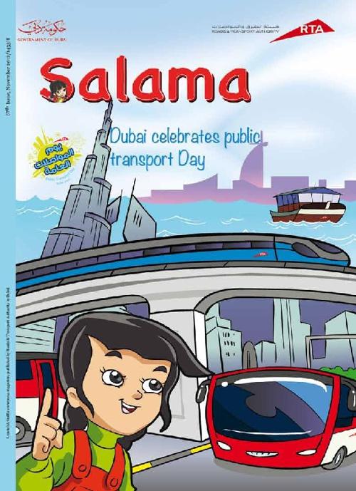 Salama 67 English
