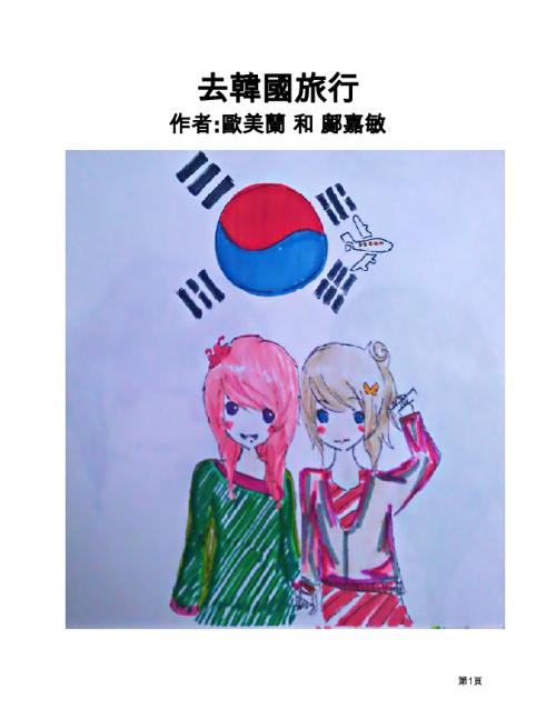 去韓國旅行