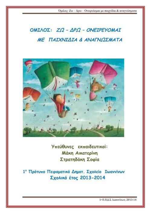 Copy of e-book _όμιλος1_