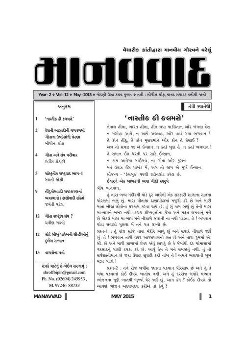 May-2015-Manavva-issue.